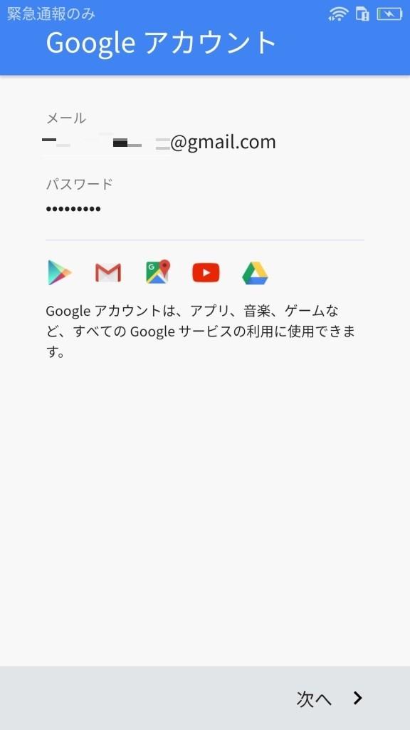Huawei Nova 初期設定 Gmail