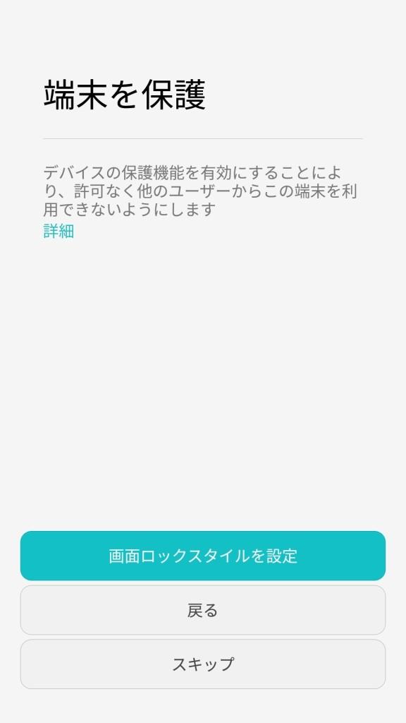 Huawei Nova 初期設定 端末の保護