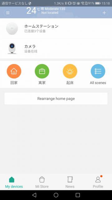 Xiaomi 1080P IPカメラ  日本語に