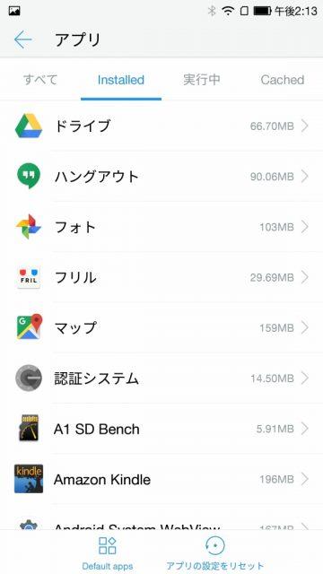 設定 > アプリ > 該当アプリを選ぶ