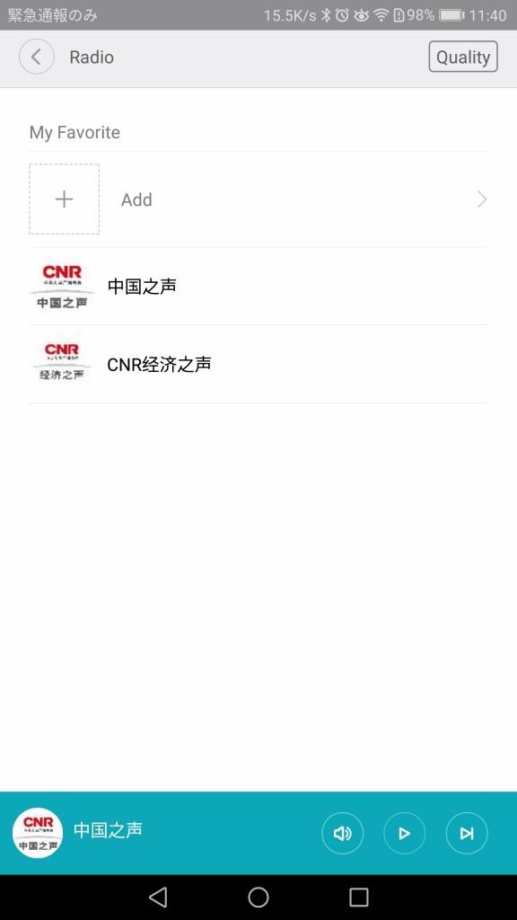 中国語のニュースなど