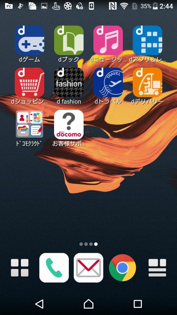 Xperia X Compact ホーム画面 4