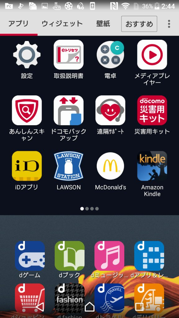 Xperia X Compact アプリ一覧1