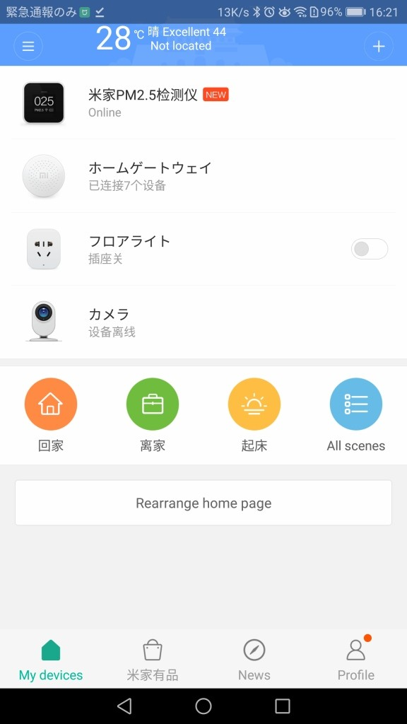 Xiaomi PM2.5 AQI測定器 ペアリング 追加完了