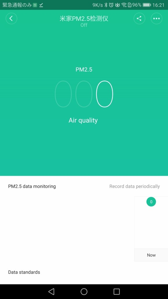 Xiaomi PM2.5 AQI測定器 最初は0