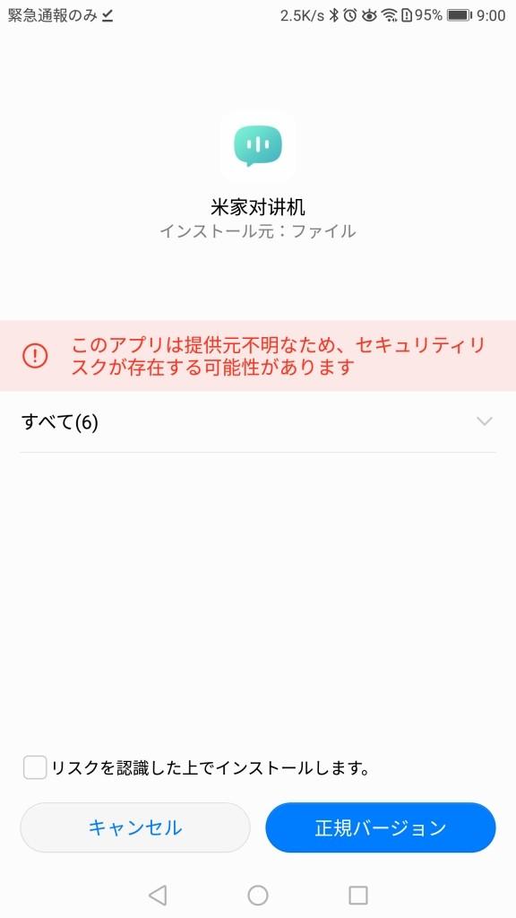 XIAOMI MIJIA UHF/VHF無線 Bluetoothトランシーバー 警告