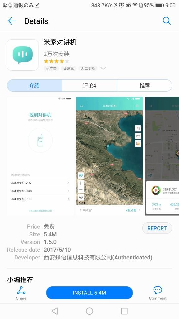 XIAOMI MIJIA UHF/VHF無線 Bluetoothトランシーバー HiApp