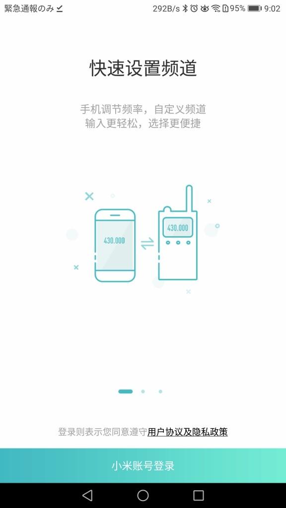 XIAOMI MIJIA UHF/VHF無線 Bluetoothトランシーバー アプリ起動