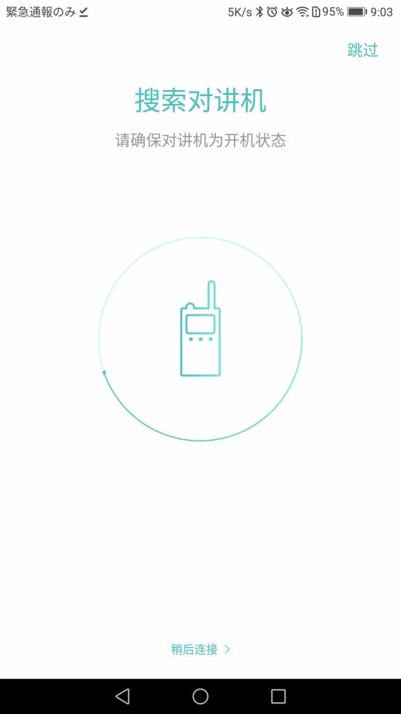 XIAOMI MIJIA UHF/VHF無線 Bluetoothトランシーバーを探す
