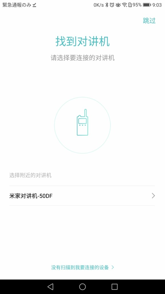 XIAOMI MIJIA UHF/VHF無線 Bluetoothトランシーバー見つかった