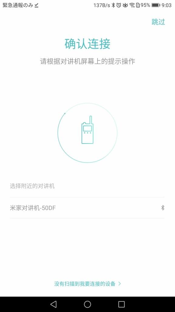 XIAOMI MIJIA UHF/VHF無線 BluetoothトランシーバーBTで接続中
