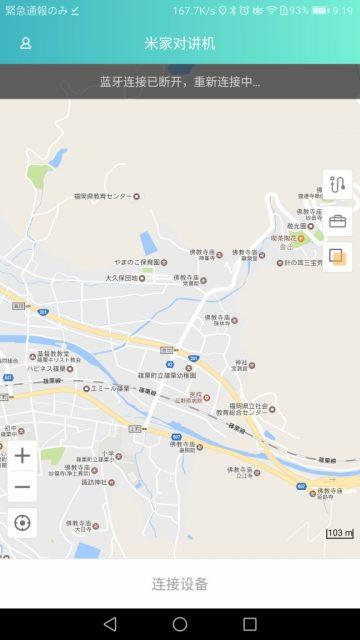 XIAOMI MIJIA UHF/VHF無線 Bluetoothトランシーバー 地図