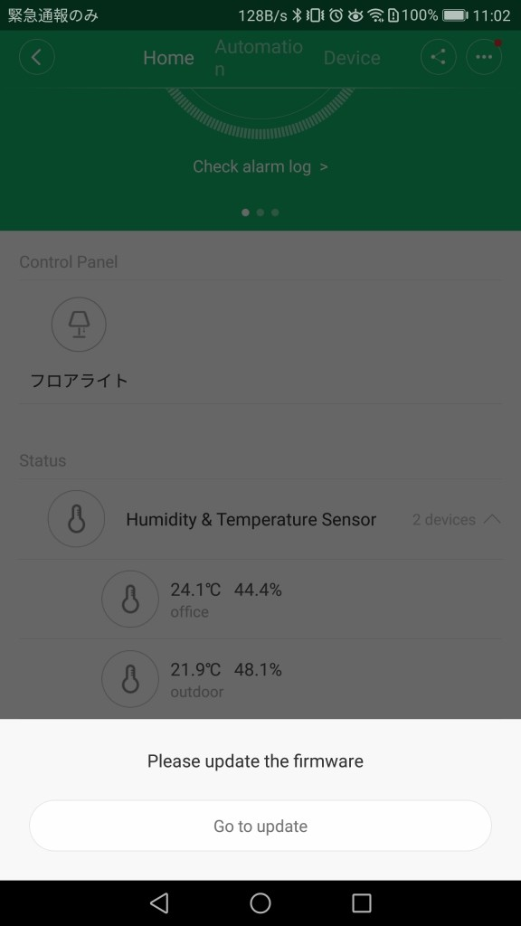 Xiaomi PM2.5 AQI測定器 ファームウェアアップデート