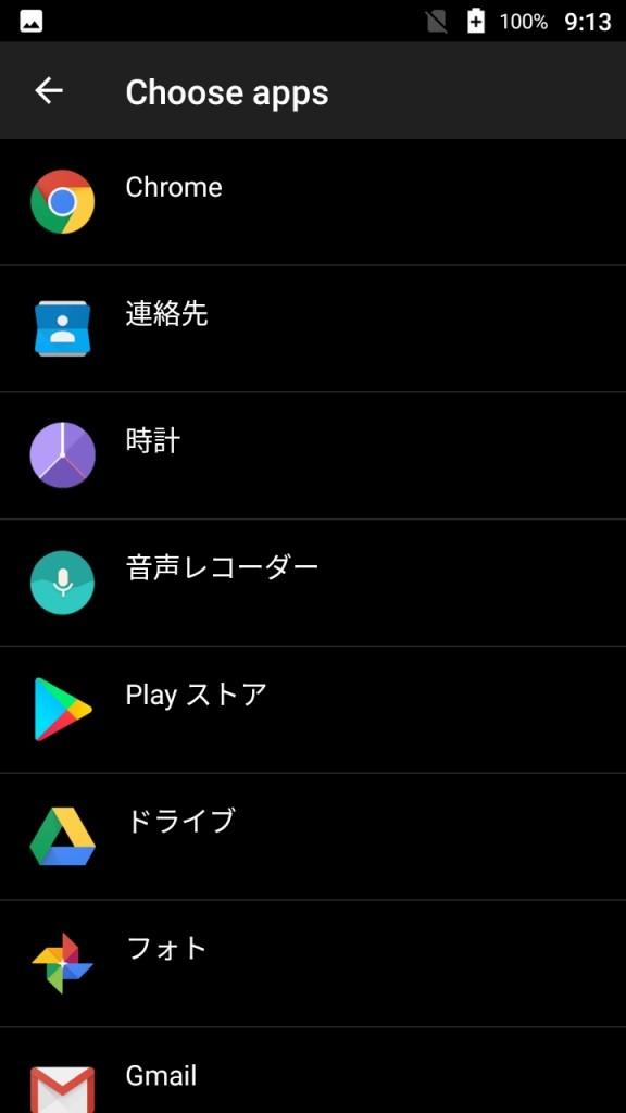 Vernee Thor E E-inkモード アプリ追加