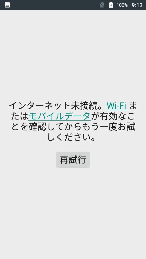 Vernee Thor E E-inkモード ワイヤレス Wifi オフ