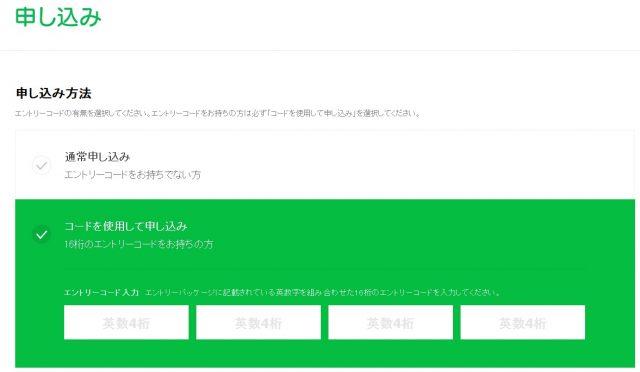 LINE MOBILE  コードを使用して申し込み