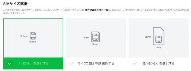 LINE MOBILE SIMサイズ選択