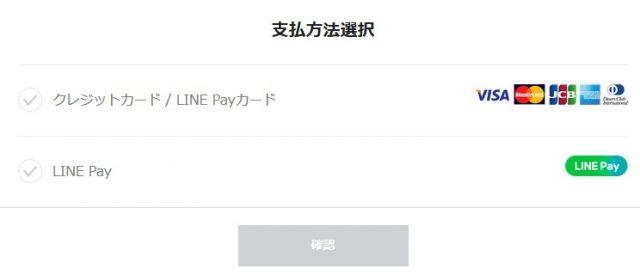 LINE MOBILE 支払い方法 2つ