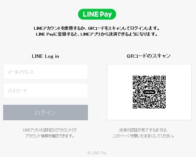 LINE MOBILE 支払い方法 LINE Pay