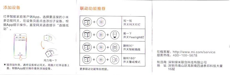 Xiaomi-Mini-Magic-Box4