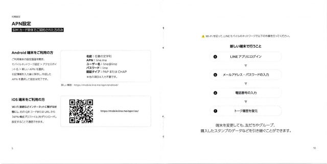 LINE MOBILE 取説8