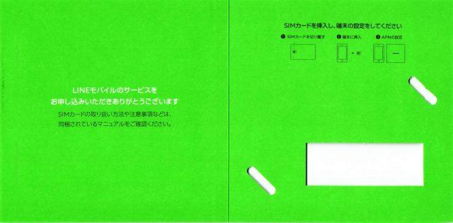 LINE SIM SIMカードのパッケージ 表