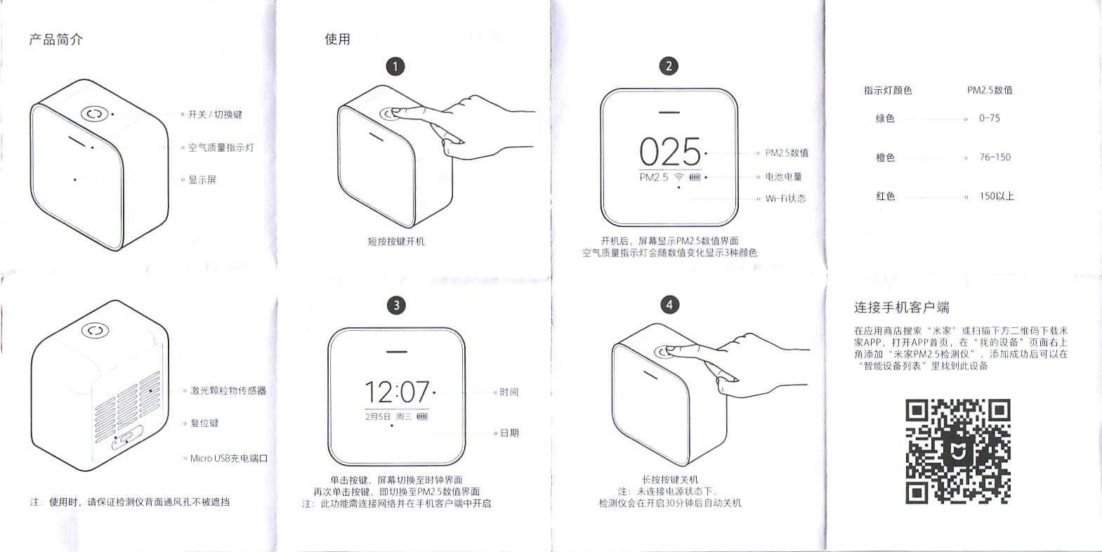 Xiaomi PM2.5 取説 1