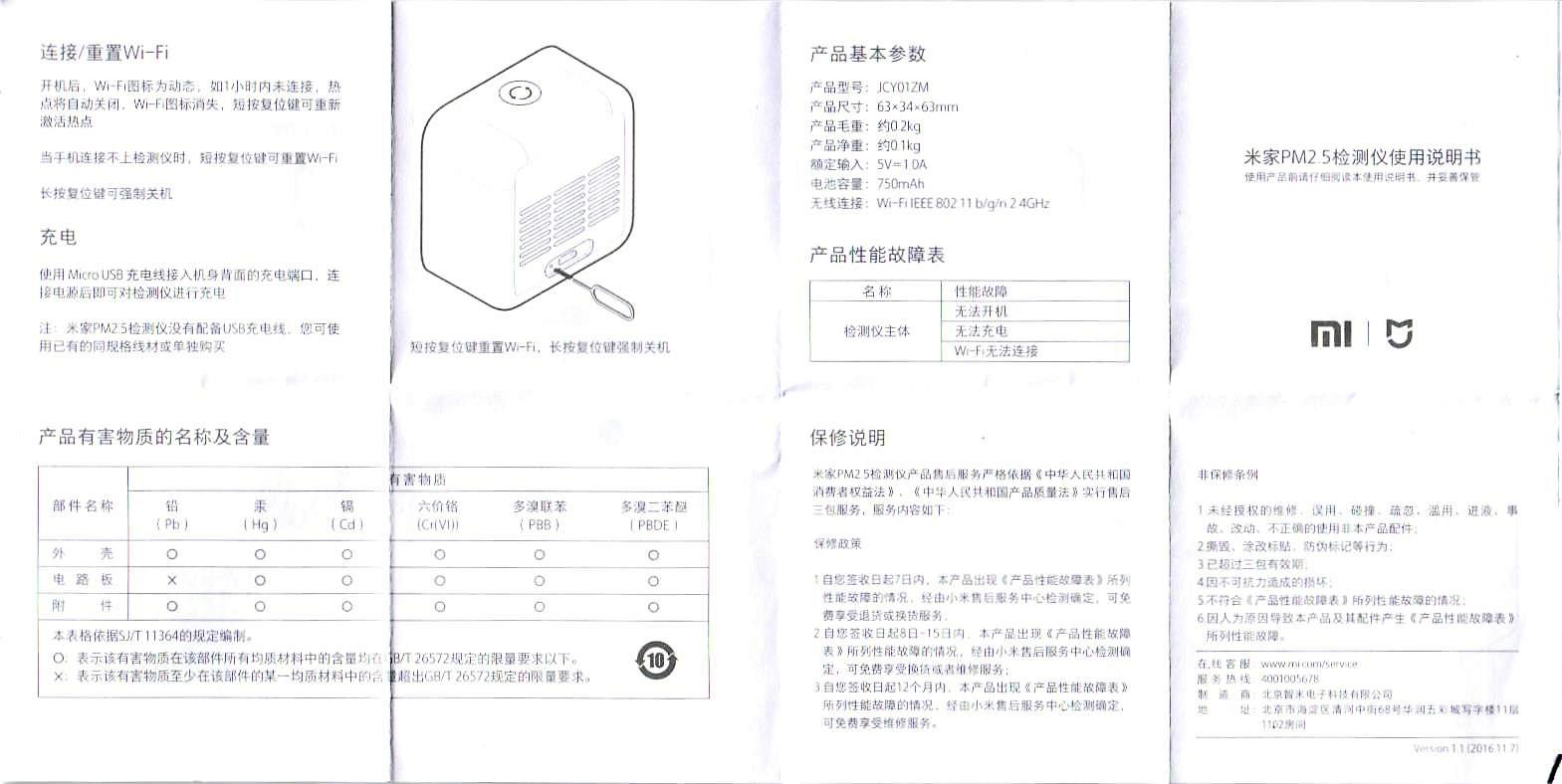 Xiaomi PM2.5 取説 2