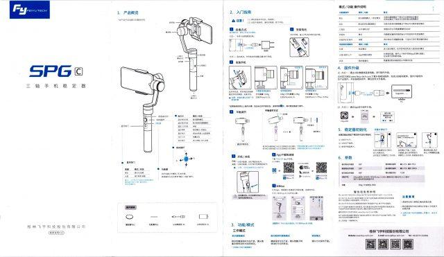 FeiyuTech SPG c 3軸 ハンドヘルド ジンバル スタビライザー 取説2
