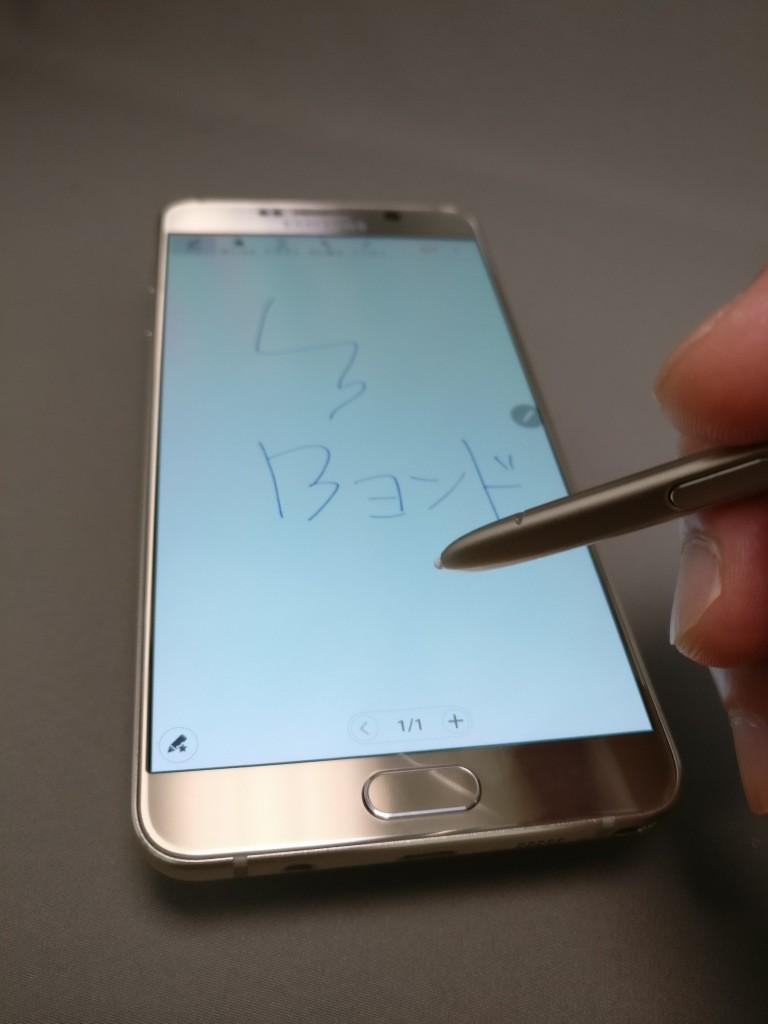 Galaxy Note 5 ペン 書きやすい