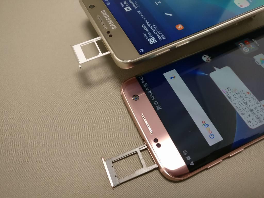 Galaxy Note 5 SIMスロット 出す