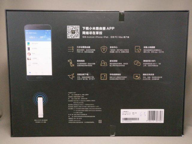 Xiaomi Mi R3P Wifiルーター Pro 化粧箱 裏