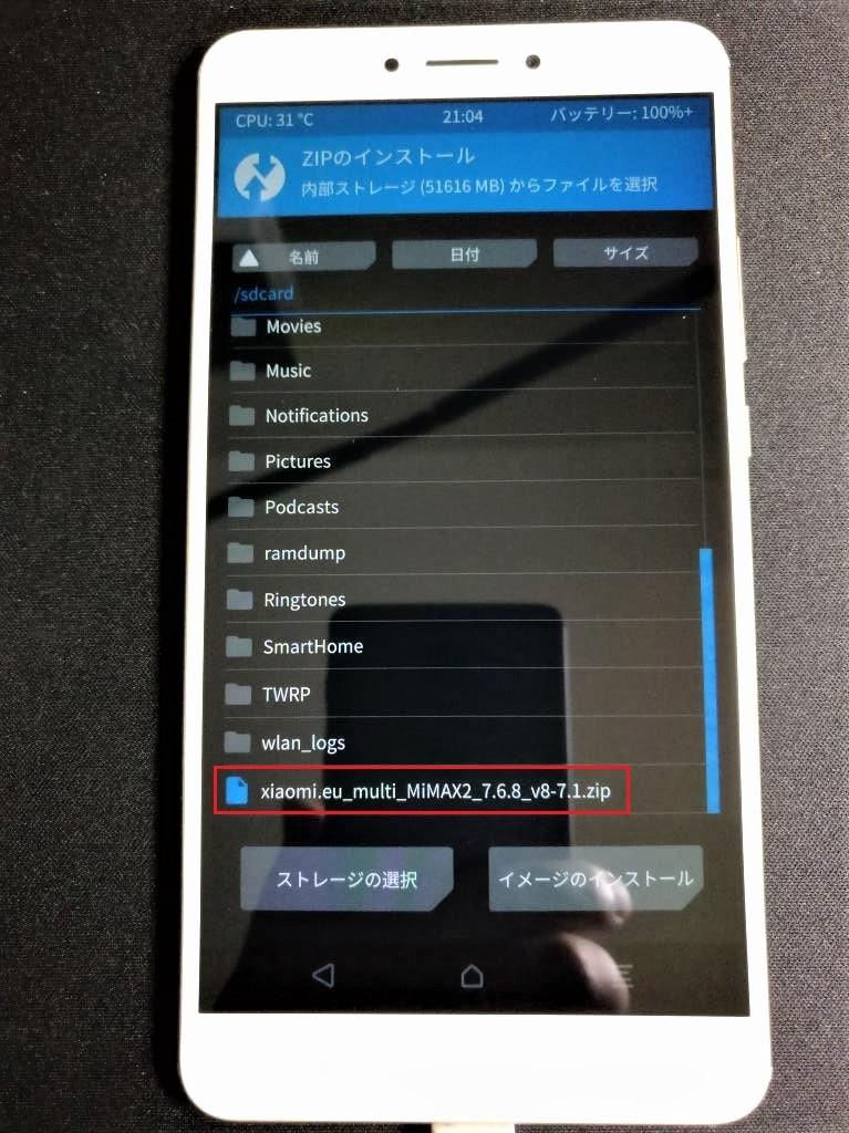 Mi Max 2 TWRP Xiaom.eu ROMを選ぶ
