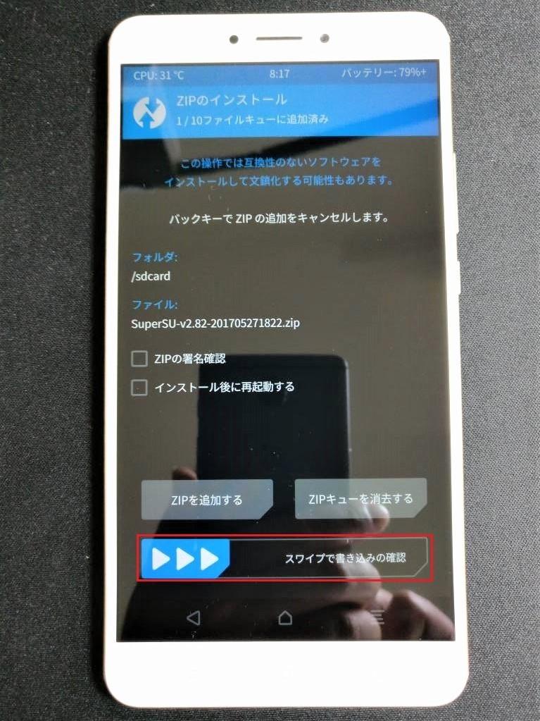 Mi Max 2 Xiaomi.eu ROM SuperSU インストール開始