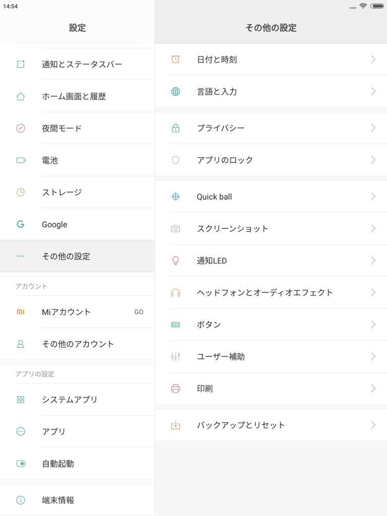 Mi Pad3 MIUI 設定 日本語表示2