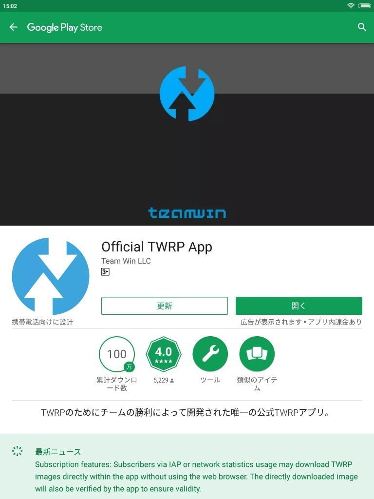 Mi Pad3のTWRP TWRPアプリ Playストアにもある