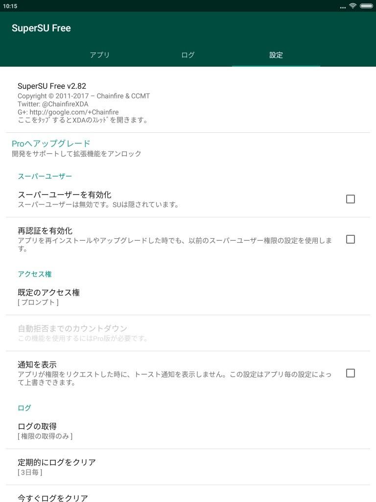 Xiaom Mi Pad 3 SuperSU 設定 スーパーユーザーは普段は無効にしておいたほうが良いかも