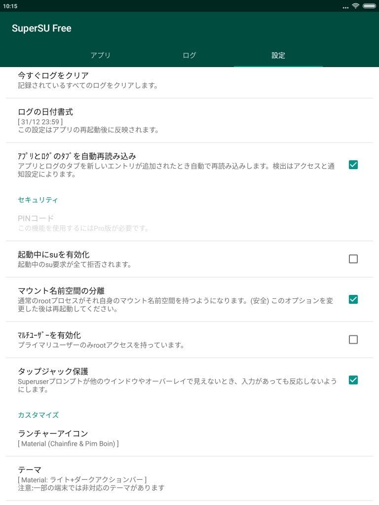 Xiaom Mi Pad 3 SuperSU 設定 2
