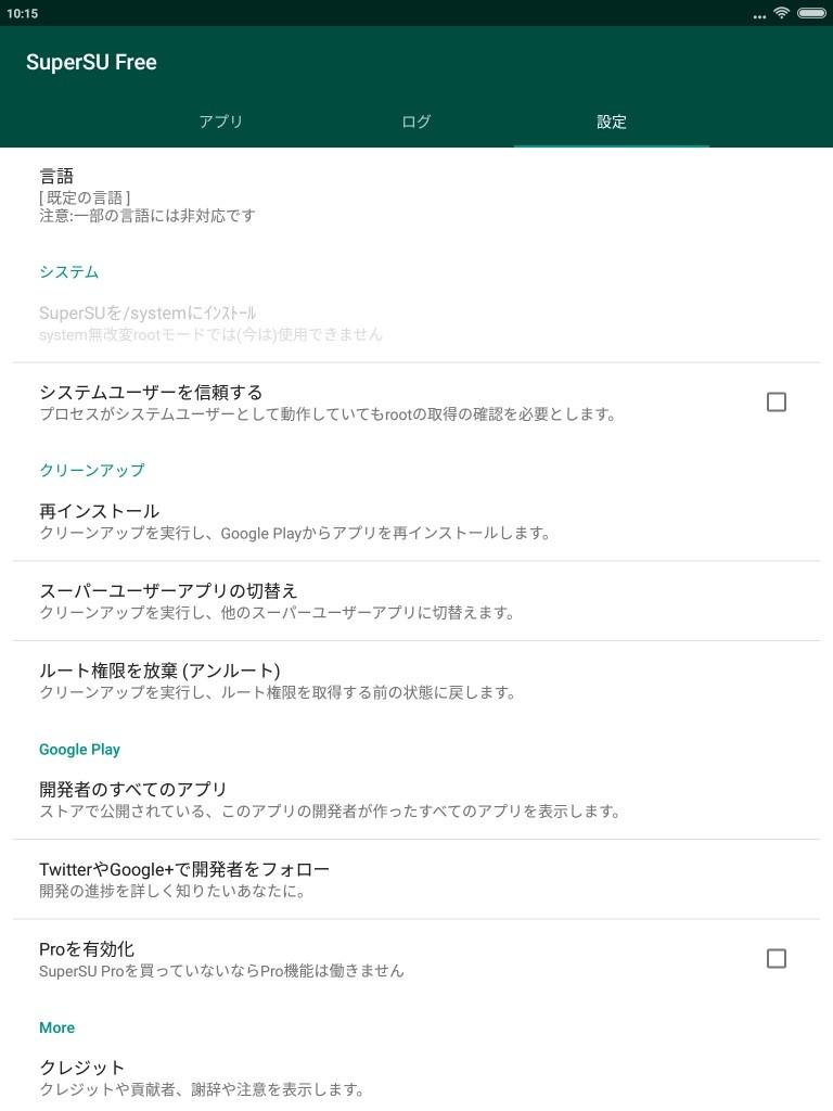 Xiaom Mi Pad 3 SuperSU 設定 3