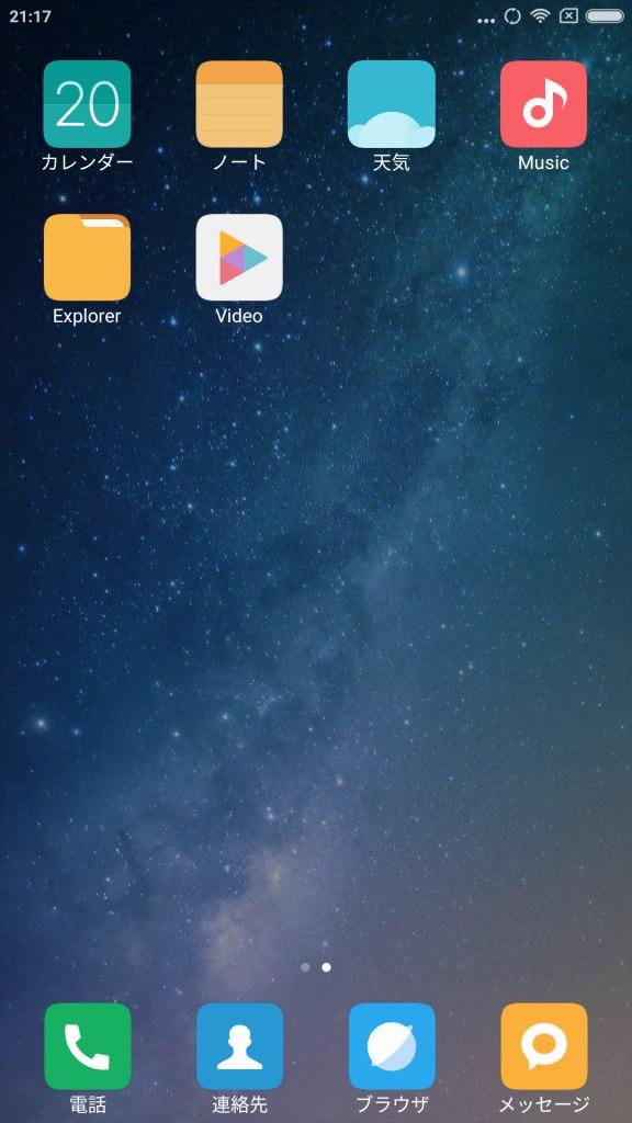 Mi Max 2 日本語表示 ホーム画面 右