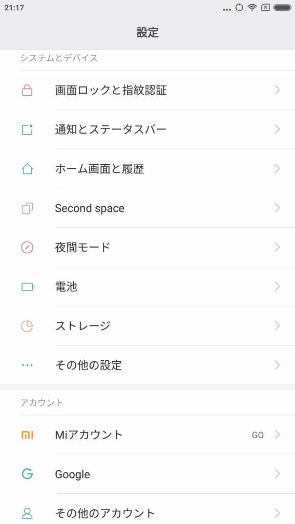 Mi Max 2 Xiaomi.eu ROM 日本語表示 設定2