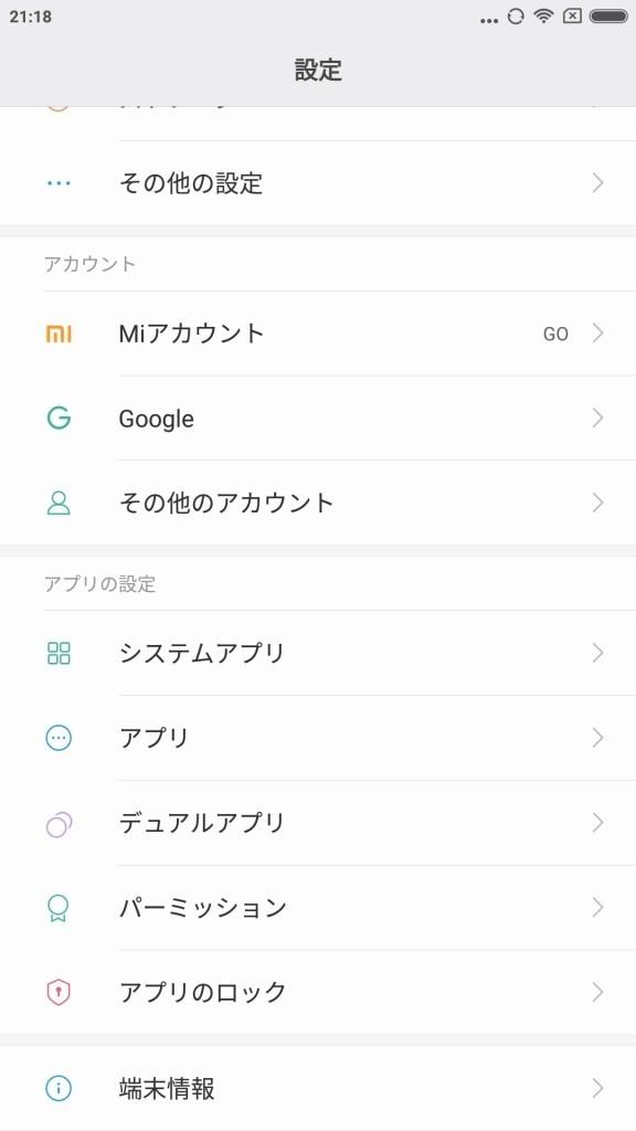 Mi Max 2 Xiaomi.eu ROM 日本語表示 設定3