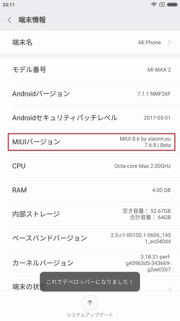 Mi Max 2 Xiaomi.eu ROM 日本語表示 MIUIバージョン連打でデベロッパーになる