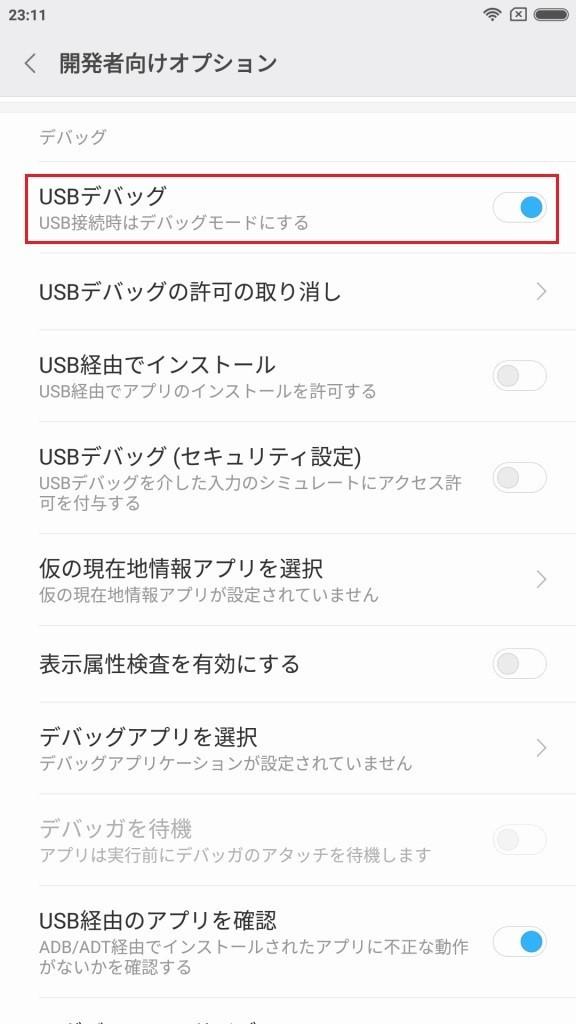 Mi Max 2 Xiaomi.eu ROM 日本語表示 その他の設定 > 開発者向けオプション の USBデバッグ オンにする