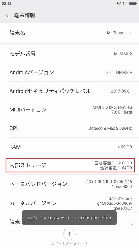 Mi Max 2 Xiaomi.eu ROM 日本語表示 内部ストレージ連打