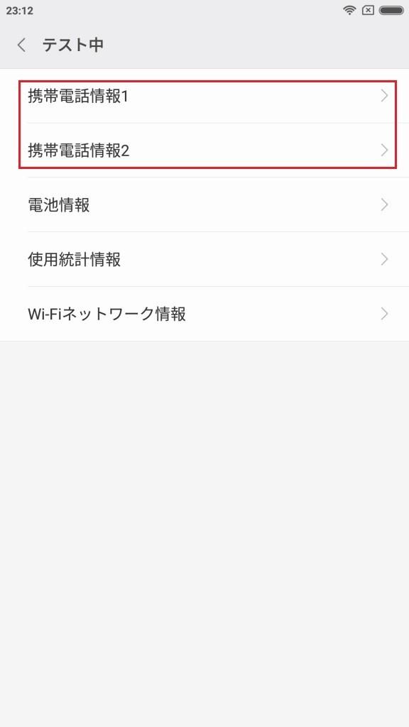 Mi Max 2 Xiaomi.eu ROM 日本語表示 携帯電話情報1か2