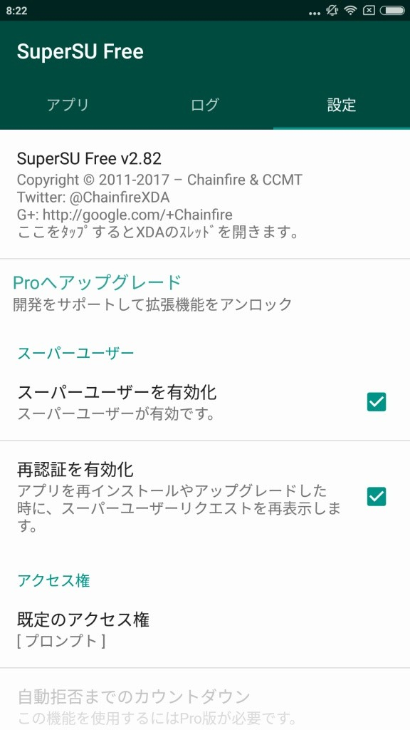 Mi Max 2 Xiaomi.eu ROM SuperSU起動