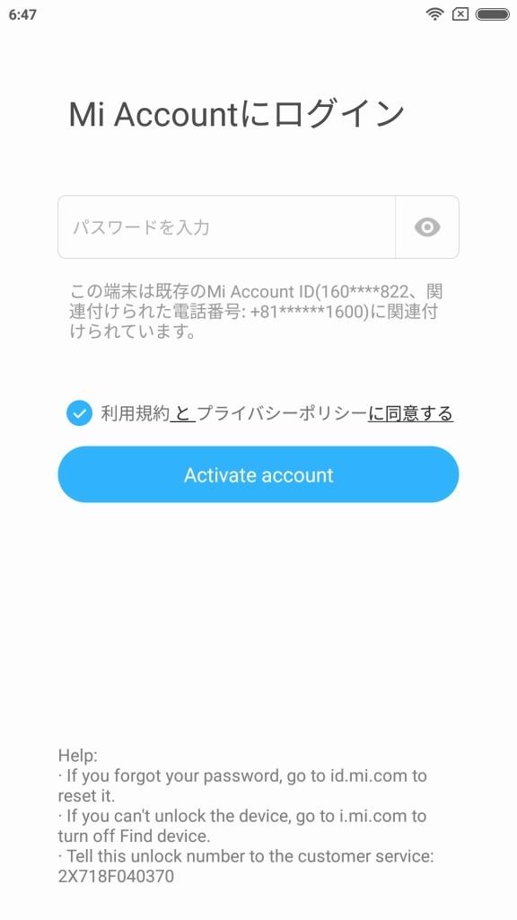 Mi6 Xiaomi.eu ROM 初期設定5