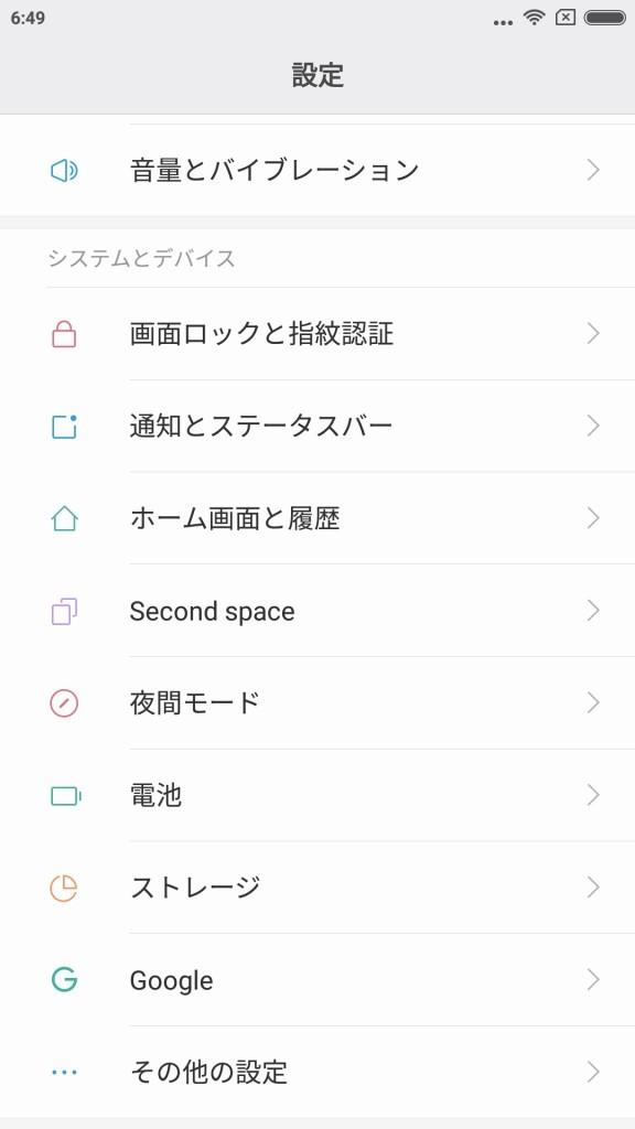 Mi6 Xiaomi.eu ROM 設定2