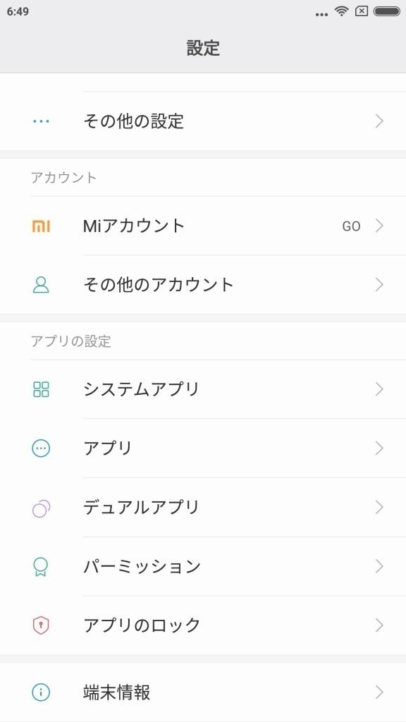 Mi6 Xiaomi.eu ROM 設定3